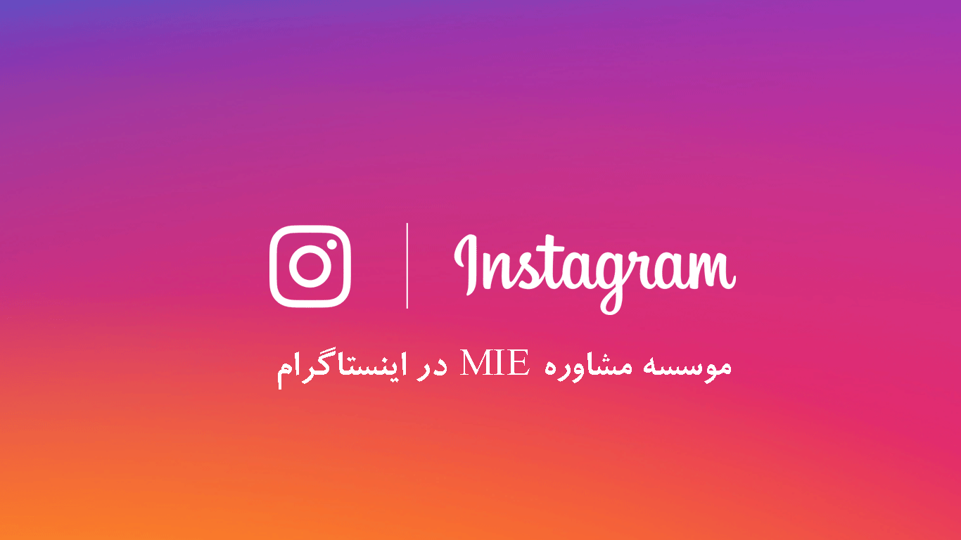 Instagram Logo صفحه اصلی