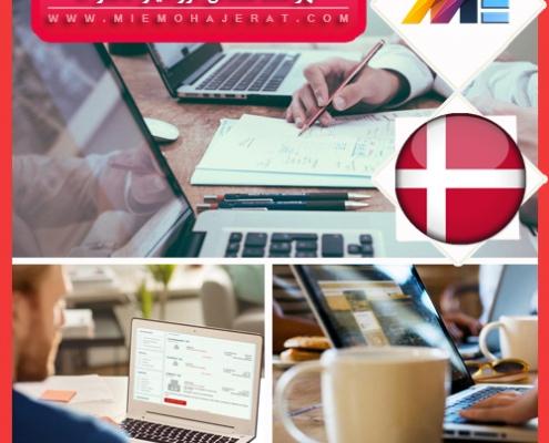فهرست مشاغل موردنیاز دانمارک