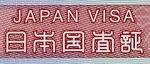 مهاجرت کاری به ژاپن