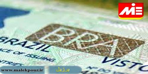 ویزای کار برزیل