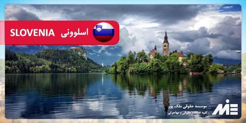 مهاجرت به اسلوونی