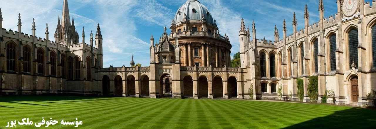 تحصیل در دانشگاه آکسفورد انگلستان