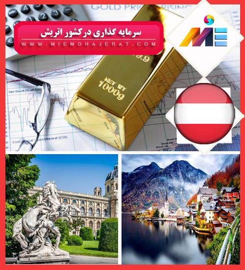 سرمایه گذاری در کشور اتریش