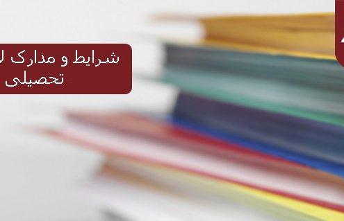 شرایط و مدارک لازم برای پذیرش تحصیلی در آلمان