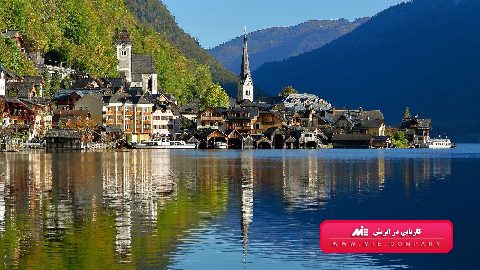 کاریابی در کشور اتریش