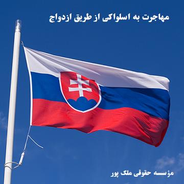 مهاجرت به اسلواکی از طریق ویزای ازدواج