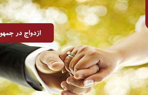 اخذ تابعیت جمهوری آذربایجان از طریق ازدواج