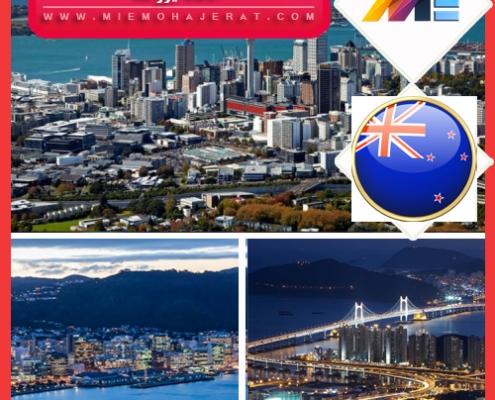 اقامت نیوزلند