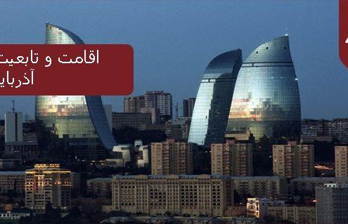 اقامت و تابعیت در جمهوری آذربایجان