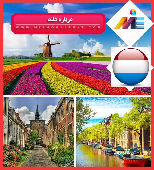درباره هلند