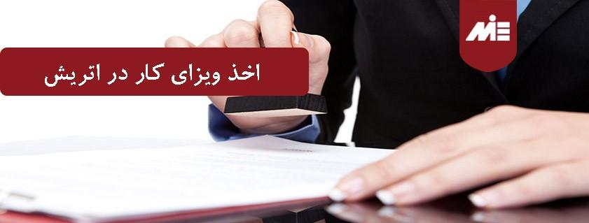 اخذ ویزای کار در اتریش