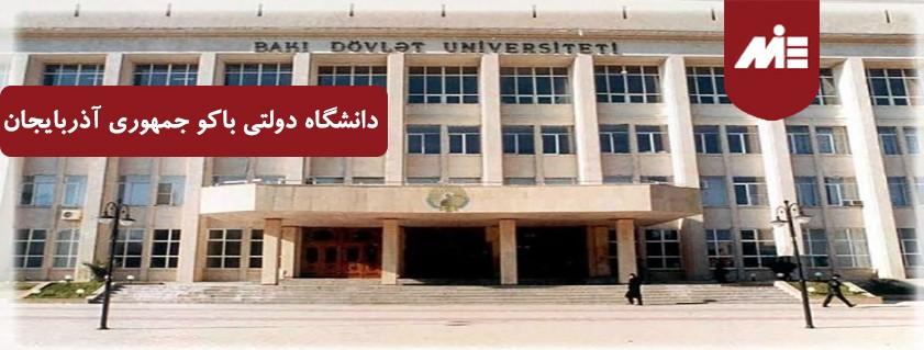 دانشگاه دولتی باکو