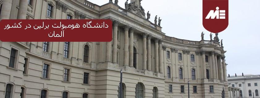 دانشگاه هومبولت برلین در کشور آلمان