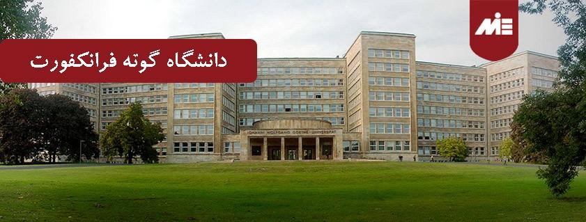دانشگاه گوته فرانکفورت