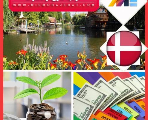 سرمایه گذاری در دانمارک