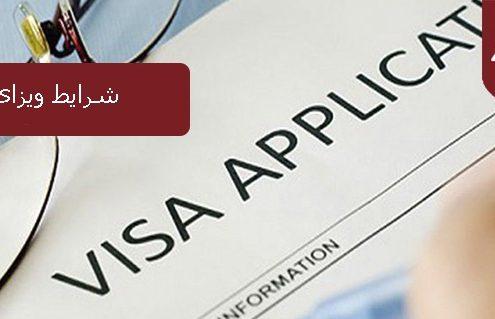 اخذ ویزای کار در کشور آلمان