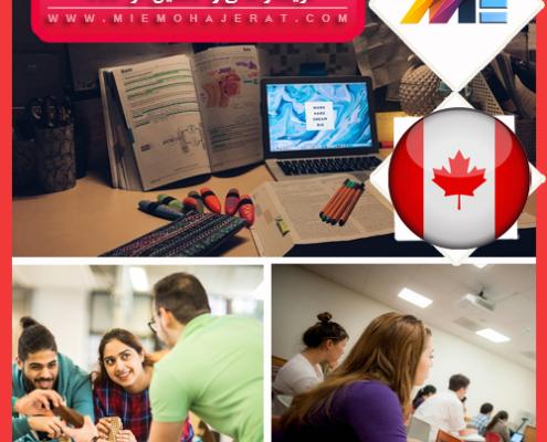 هزینه زندگی و تحصیل در کانادا