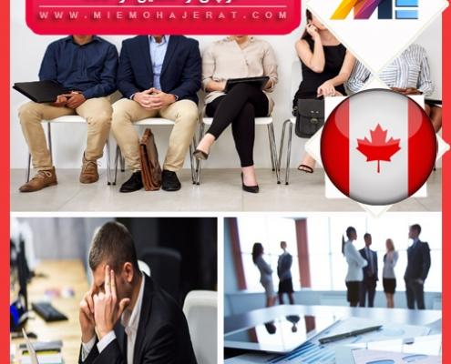 کار پس از تحصیل در کانادا