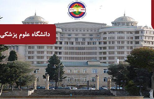 دانشگاه علوم پزشکی جمهوری آذربایجان