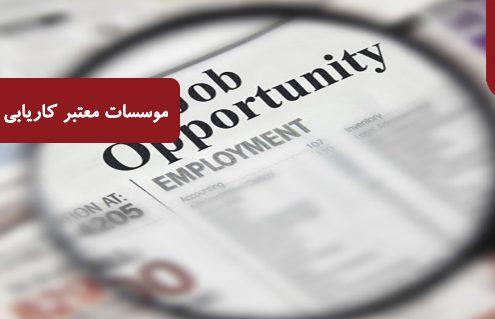 موسسات کاریابی در جمهوری آذربایجان