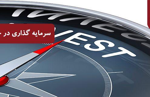 سرمایه گذاری در جمهوری آذربایجان