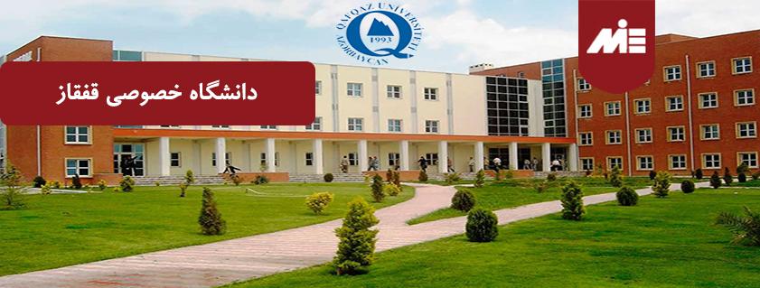 دانشگاه خصوصی قفقاز