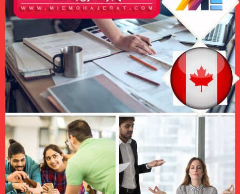 مهاجرت کاری به کانادا