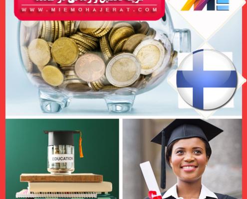 هزینه تحصیل و زندگی در فنلاند