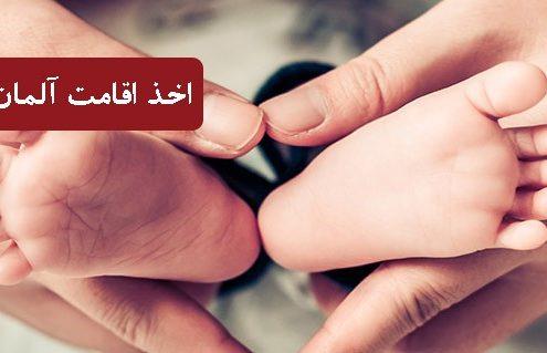 اخذ اقامت المان از طریق تولد
