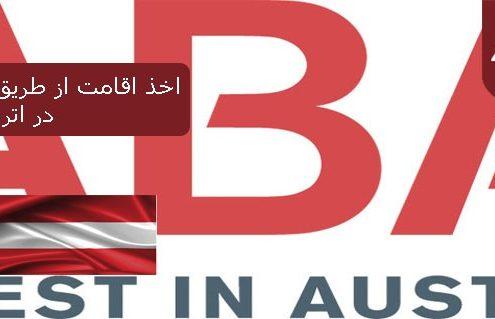 اخذ اقامت از طریق سرمایه گذاری در اتریش