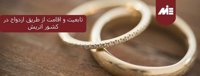 اخذ تابعیت از طریق ازدواج در اتریش