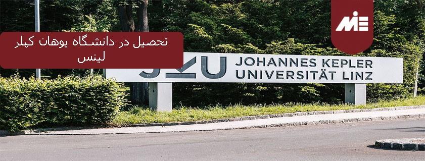 تحصیل در دانشگاه یوهان کپلر لینس