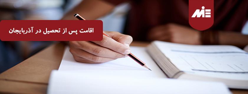 اقامت پس از تحصیل در آذربایجان