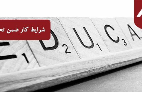 شرایط کار ضمن تحصیل در آذربایجان