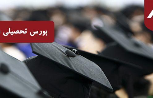 بورس تحصیلی در آذربایجان