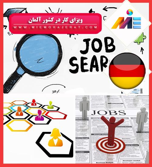 ویزای کار در کشور آلمان