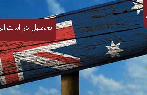 تحصیل در استرالیا با مدرک دیپلم