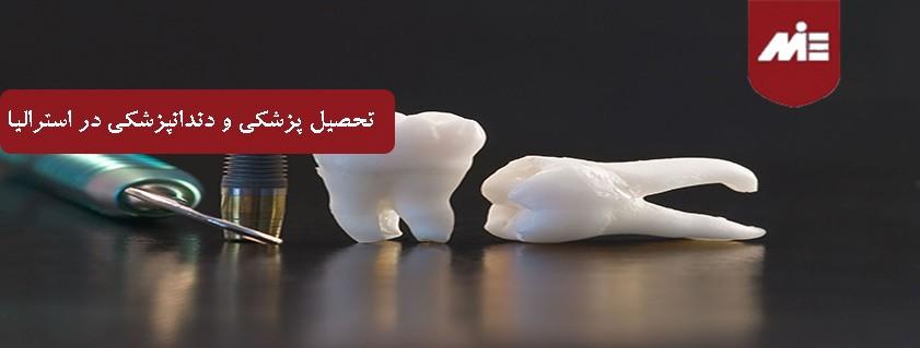 تحصیل پزشکی و دندان پزشکی در استرالیا
