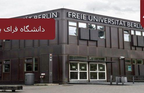 دانشگاه فرای برلین در آلمان