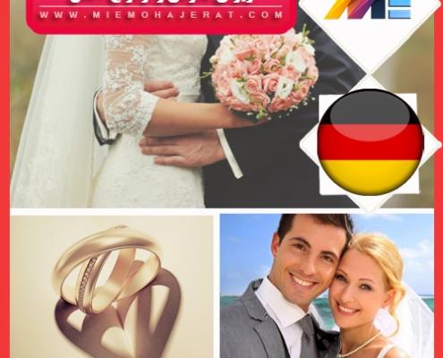 ویزای نامزدی و ازدواج آلمان