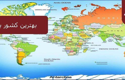 بهترین کشور دنیا برای مهاجرت 495x319 موناکو
