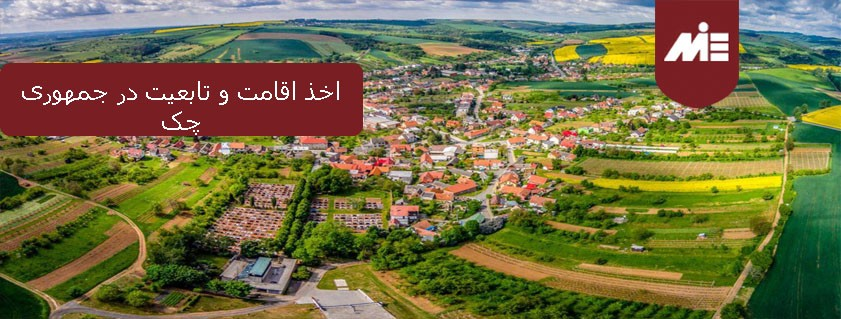 اخذ اقامت و تابعیت در جمهوری چک