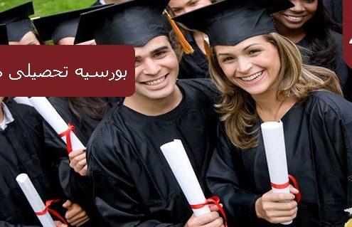 بورسیه تحصیلی در خارج از کشور