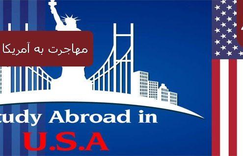 مهاجرت به آمریکا از طریق تحصیل