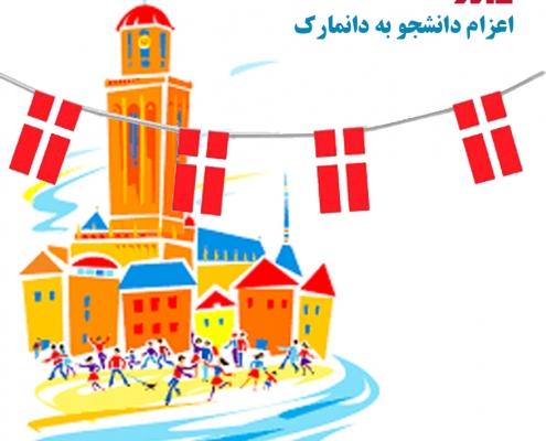 اعزام دانشجو به دانمارک