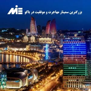 بزرگترین سمینار مهاجرت و موفقیت در باکو