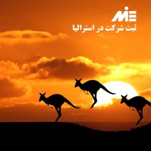 ثبت شرکت در استرالیا