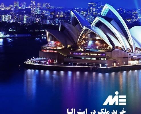 خرید ملک در استرالیا