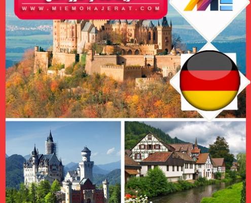خرید ملک در کشور آلمان
