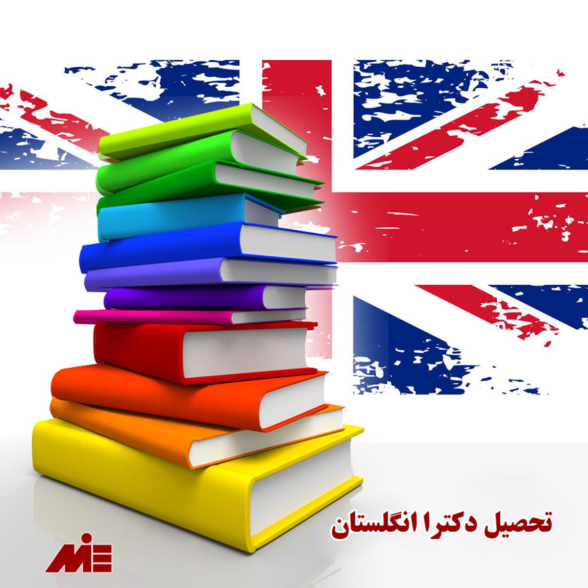 تحصیل دکترا انگلستان